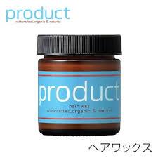 韓国デジタルパーマスタイルにおすすめのワックスプロダクトワックス